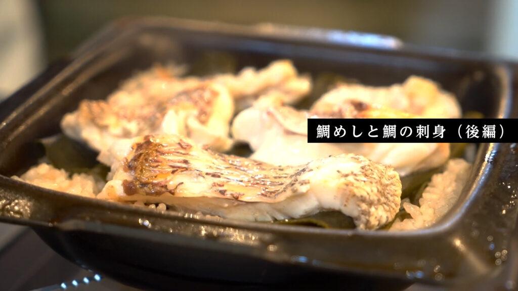 さばいた鯛で鯛めしと鯛の刺身を作ります
